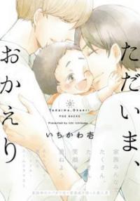 Tadaima, Okaeri manga