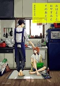Ohayou to Oyasumi to Sono Ato ni manga