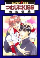 Tsumuiji ni Kiss