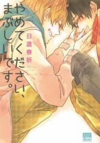 Yamete Kudasai, Mabushii Desu. manga