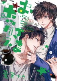 Oko-sama Box manga