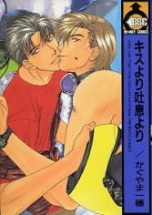 Kiss Yori Toiki Yori
