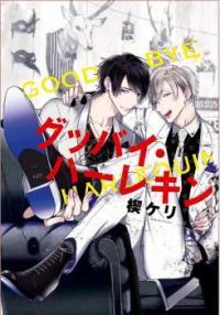 Goodbye Harlequin manga