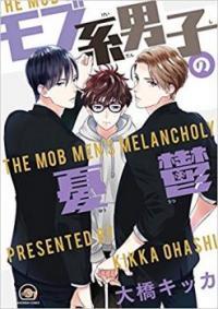 Mob-kei Danshi no Yuuutsu manga