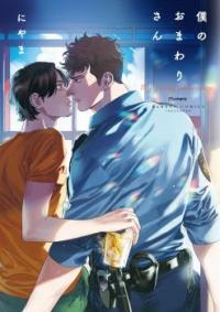 Boku no Omawarisan manga