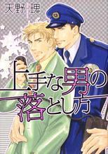 Uwate Na Otoko No Otoshikata manga