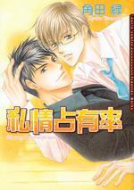 Shijou Senyuuritsu manga