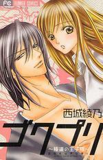 Gokudou no Oujisama manga
