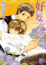 Sukinandakedo manga