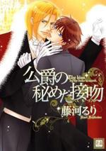 Koushaku no Himeta Kuchizuke manga