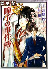 Maimiko Touko no Jikenbo manga