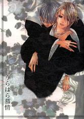 Bleach dj - Urahara Bojou manga
