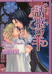 Yuuwaku no Hitsuji manga