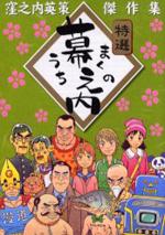 Maku no Uchi