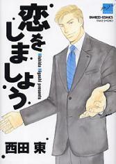 Koi wo Shimashou manga