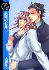 Eien no Shichigatsu manga