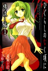 Higurashi no Naku Koro ni - Watanagashi-Hen manga