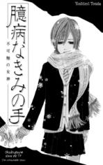 Okubyou na Kimi no Te manga