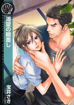 Katsubou no Manazashi manga