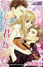 Kono Uta wa Kimi no Tameni manga