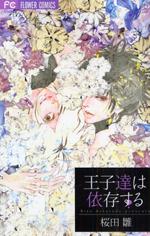 Oujitachi wa Izonsuru manga