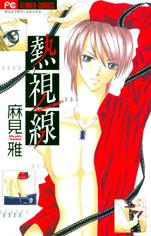 Netsu Shisen