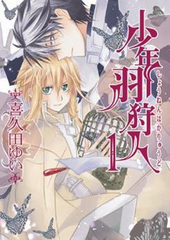 Shounen Hakaryuudo manga