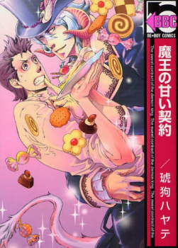 Maou no Amai Keiyaku manga