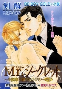 Mr. Secret Floor - Shousetsuka no Tawamure na Hibiki manga