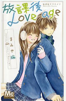 Houkago Love Age