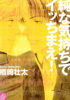 Jun na Kimochi de Icchimae! manga