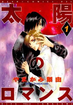 Taiyou no Romance*