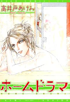 Home Drama manga