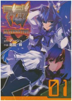 MuvLuv Alternative