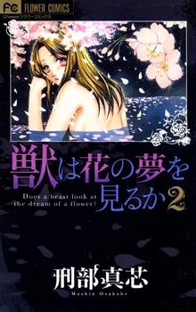 Kemono wa Hana no Yume o Miru ka manga
