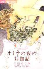 Otona no Yoru no Otogibanashi manga
