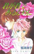 Kimi ga Kimi de aru Tameni manga