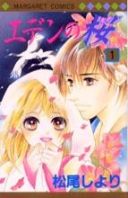 Eden no Sakura