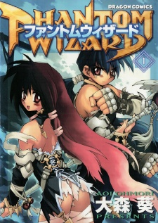 Phantom Wizard manga