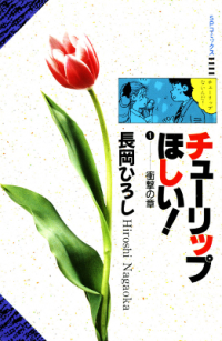 Tulip Hoshii!