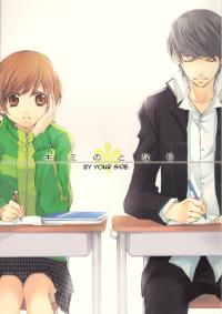 Persona 4 - Kimi no Tonari (Doujinshi)