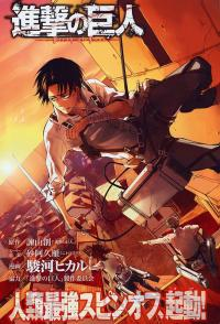 Shingeki no Kyojin - Birth of Levi