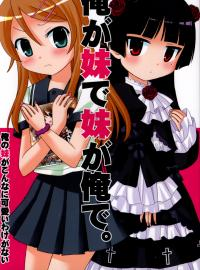 I am my sister, and my sister is me (Oreimo)