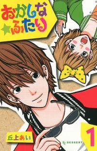 Okashi na Futari (Okaue Ai) manga