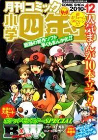 Pocket Monsters Special - Black & White