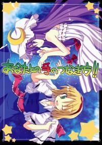 Touhou - Anata To No Te No Tsunagikata!! (Doujinshi)