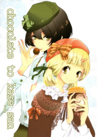 Asagao to Kase-san. - Chocolate to Kase-san (Doujinshi)