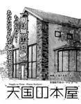 Tengoku no Honya  (Heaven's Bookstore)