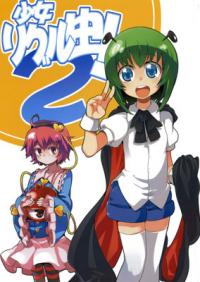 Touhou - Insect Girl Wriggle! 2 (Doujinshi)