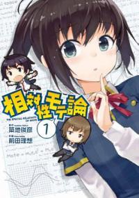 Soutaisei Moteron manga